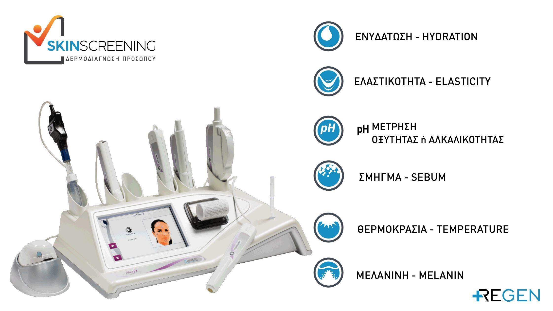 Skin Screening card05
