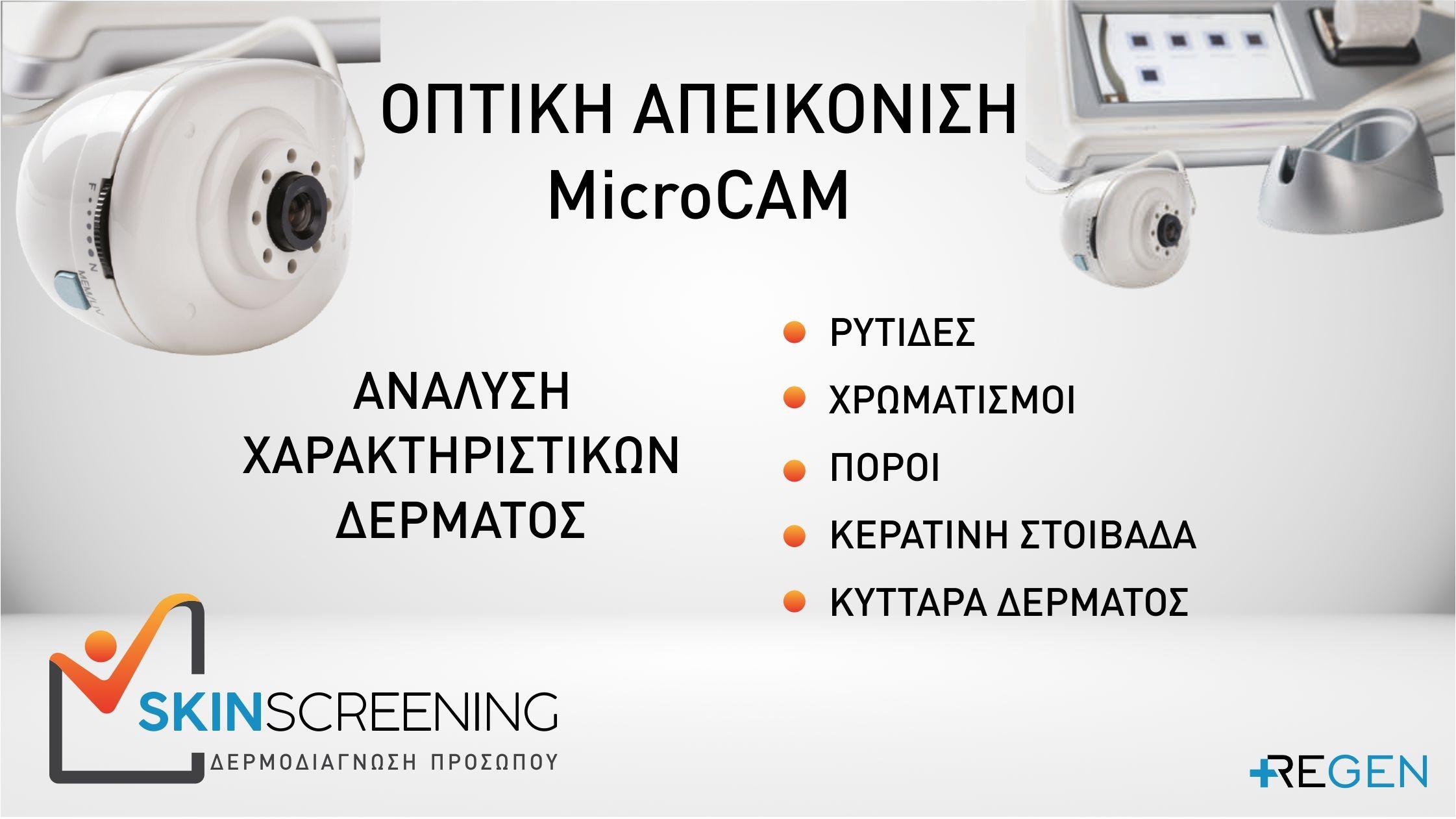 Skin Screening card06