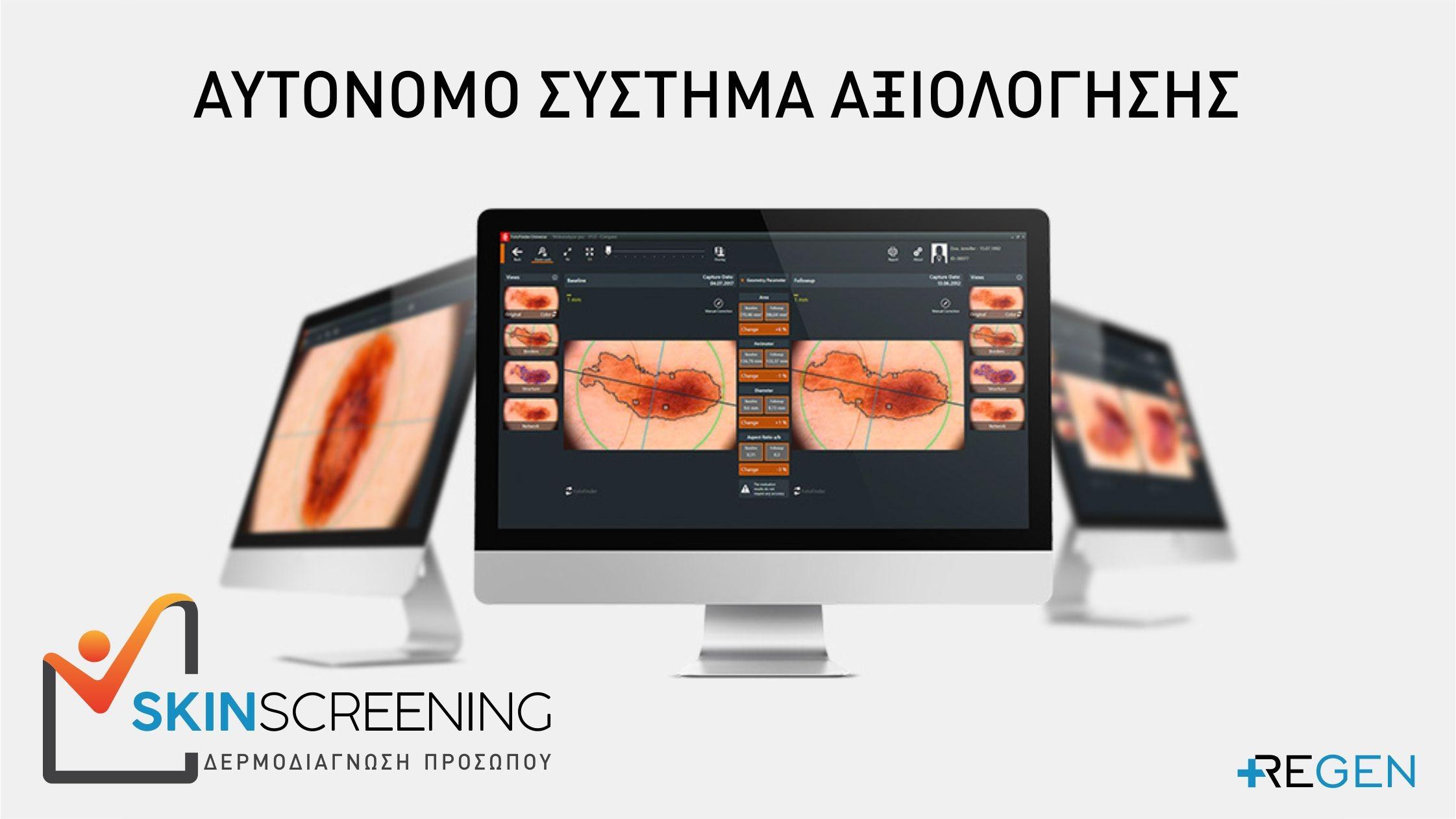Skin Screening card07
