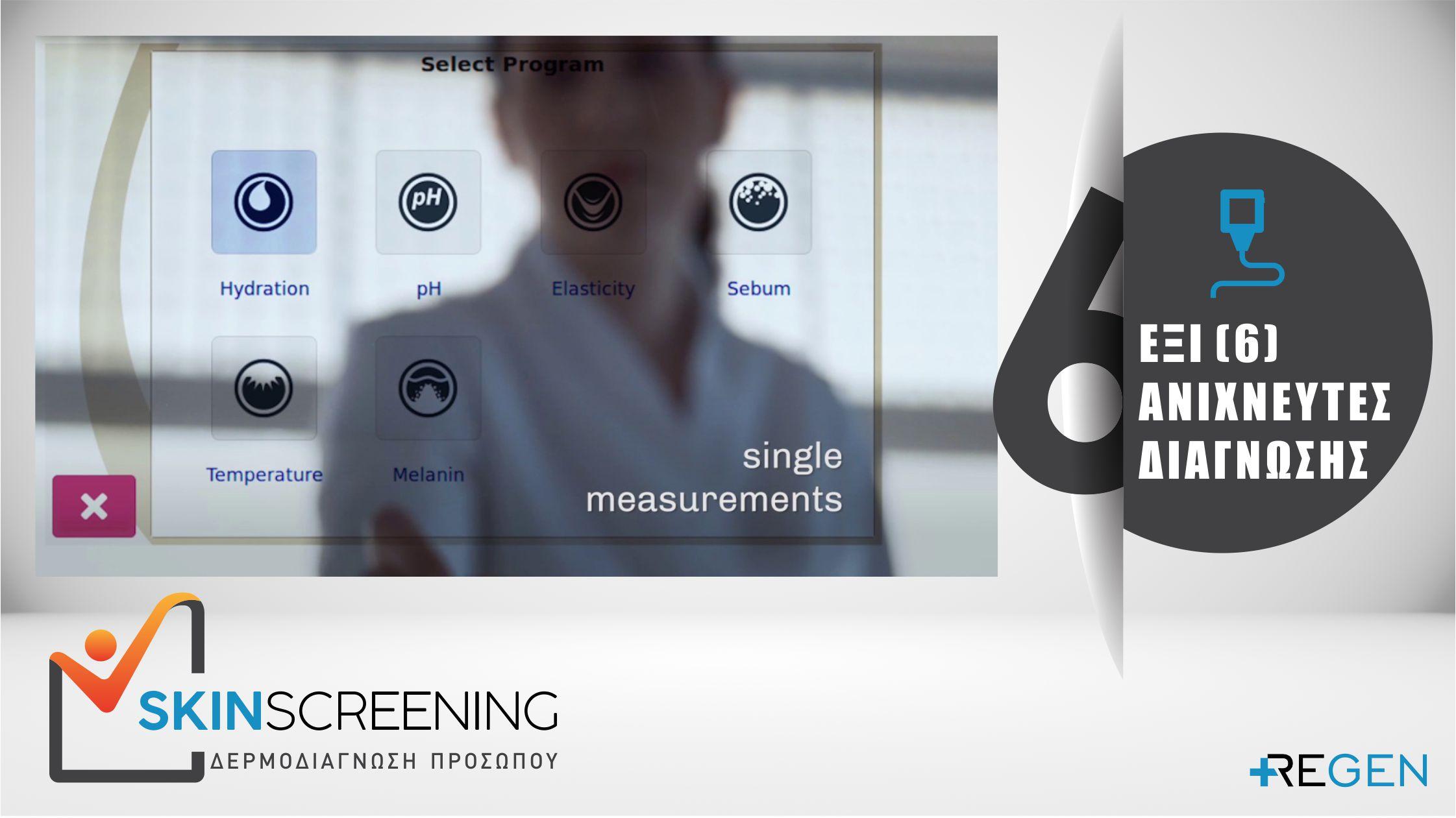 Skin Screening card10